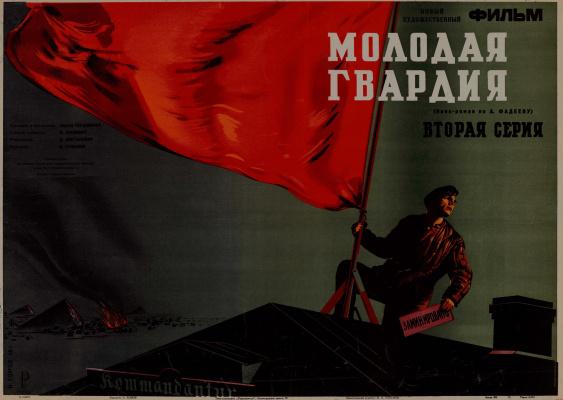 Николай Михайлович Хомов. Молодая гвардия
