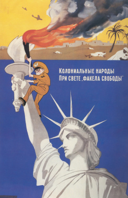 """Kukryniksy. Colonial peoples in the light """"torches of freedom"""""""