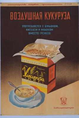 Konstantin Mikhailovich Kuzginov. Popcorn