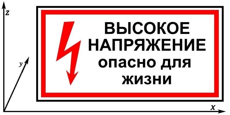 """Arthur Gabdrupes. """"Sign"""" : """"safety"""" : """"High voltage"""" , """"danger"""" ."""