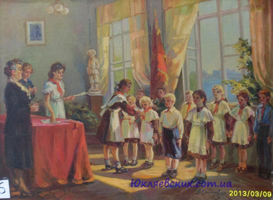 Иван Иванович Юкляевских. «Прием в пионеры»