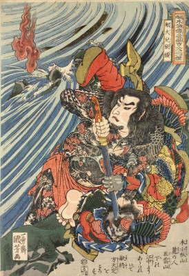 "Utagawa Kuniyoshi. Zhang Heng. The boatman. 108 heroes of the novel ""water margin"""