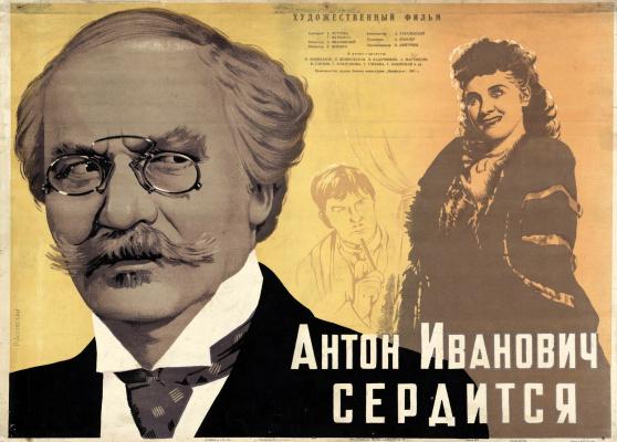Яков Тимофеевич Руклевский. Антон Иванович сердится