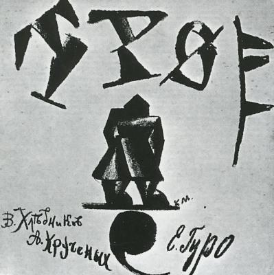 Kazimir Malevich. Geometrized human figure. Top cover. Three