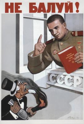 Виктор Иванович Говорков. Не балуй!