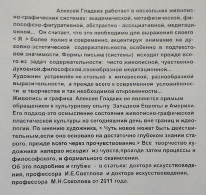 Алексей Иванович Гладких. Предисловие-текст-стр.2
