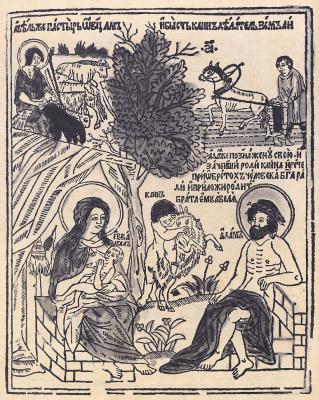 Василий Корень. Адам и Ева после изгнания из Рая