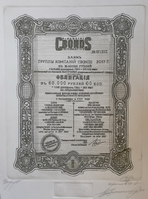 Igor Alexandrovich Chernyshov. CBONDS
