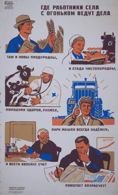 Виктор Иванович Говорков. Где работники села с огоньком ведут дела. Агитплакат № 2530