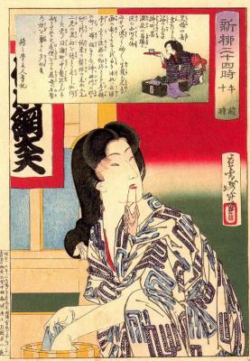 """Tsukioka Yoshitoshi. Girl doing Laundry. The series """"24 hours"""""""