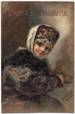 Елизавета Меркурьевна Бём (Эндаурова). Василиса да не Мелентьевна!
