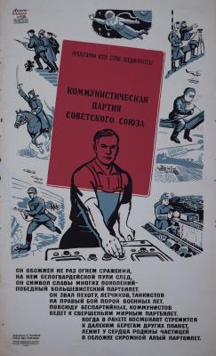 Виктор Иванович Говорков. Партбилет. Агитплакат № 2350