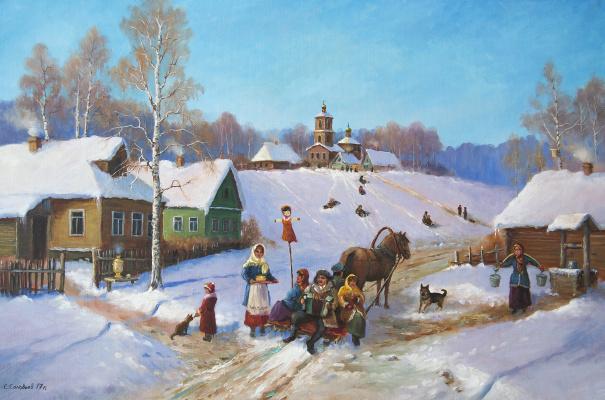 Сергей Николаевич Соловьёв. Масленица