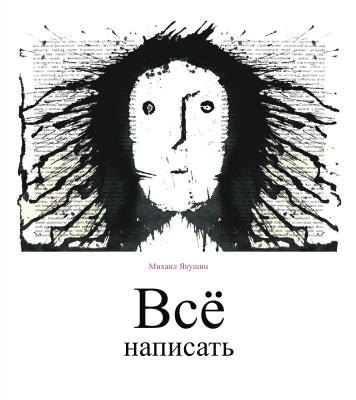 Mikhail Mikhailovich Kuznetsov. Book cover