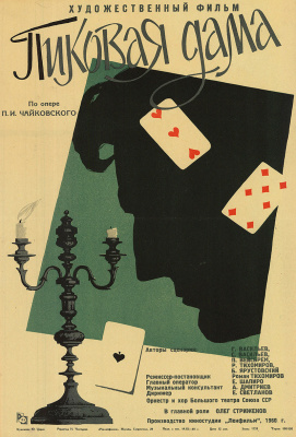 Yuri Valentinovich Tsarev. Queen of spades: a feature film based on the Opera by P. I. Tchaikovsky