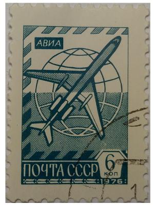 "Arthur Gabdrupes. ""Image"": ""Brand""; Mail: Aeroflot, 1976 , ""USSR"" . Archive (y) (1)"