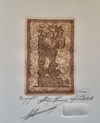 Igor Alexandrovich Chernyshov. Mayan. Pacal