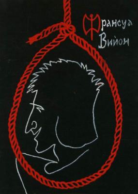 Валентин Катарсин. Франсуа Вийон