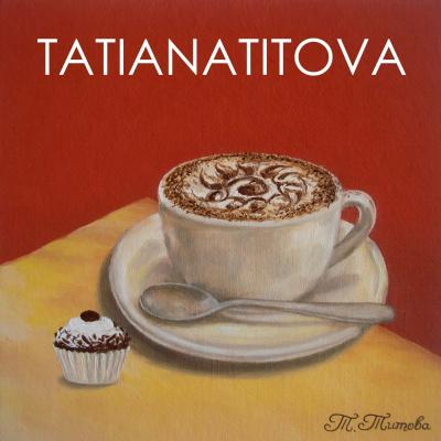 Татьяна Титова. Чашка капучино