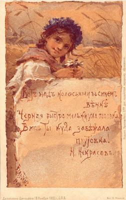 Елизавета Меркурьевна Бём (Эндаурова). Вот над колосьями