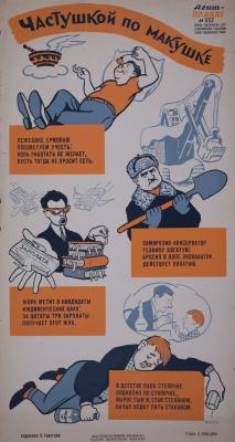 Виктор Иванович Говорков. Частушкой по макушке. Агитплакат № 552