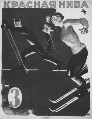 "Alexander Alexandrovich Deineka. Skiers. The cover of the magazine ""Krasnaya Niva"" (1927. No. 3)"