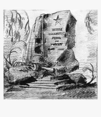 Модест Анатольевич Шепилевский. Памятник Советскому воину