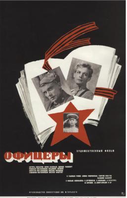 """Alexander Mikhailovich Lemeshchenko. """"Officers"""". Dir. V. Rogovoy"""