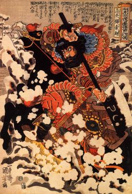 """Utagawa Kuniyoshi. With Chao. Seeking forward. 108 heroes of the novel """"water margin"""""""