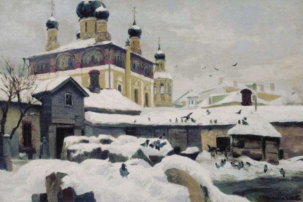 Сергей Иванович Светославский. Дворик