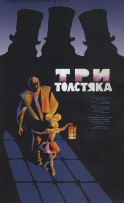 "Владимир Владимирович Соловьев. ""Три толстяка"". Реж. А. Баталов"