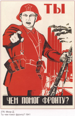 Posters USSR. How did you help the front
