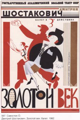 Плакаты СССР. Золотой век
