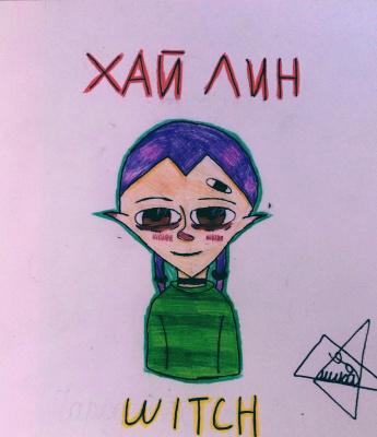 Tanya Trukhalev. WITCH (high lin)