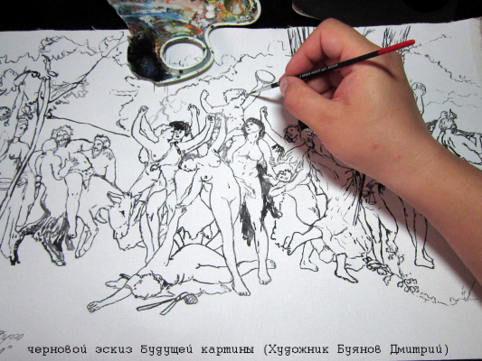 "Дмитрий Юрьевич Буянов. Эскиз ""Молодость Вакха"""