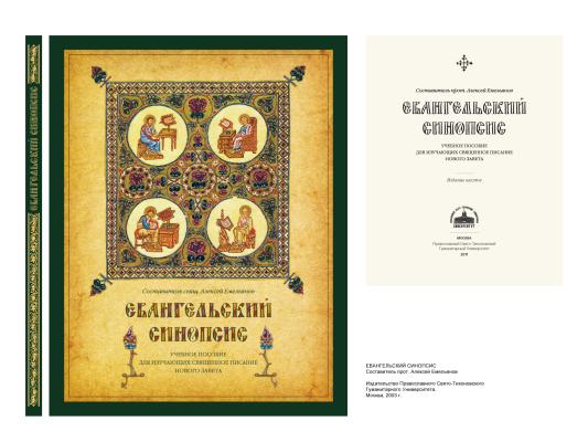 Seraphim Alexandrovich Khidoyatov. EVANGEL SYNOPSIS