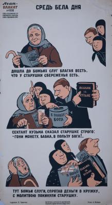 Виктор Иванович Говорков. Средь бела дня. Агитплакат № 838