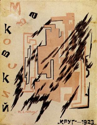 Михаил Федорович Ларионов. Обложка литографированной книги Вл. Маяковского «Солнце»
