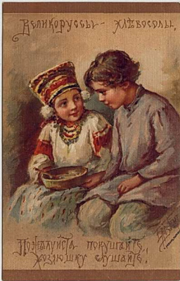 Елизавета Меркурьевна Бём (Эндаурова). Русские