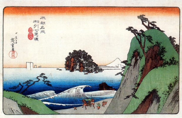 Utagawa Hiroshige. Waves on the beach in Sagami province