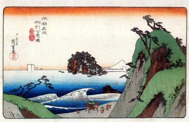 Utagawa Hiroshige. Waves on the beach in Sagami province