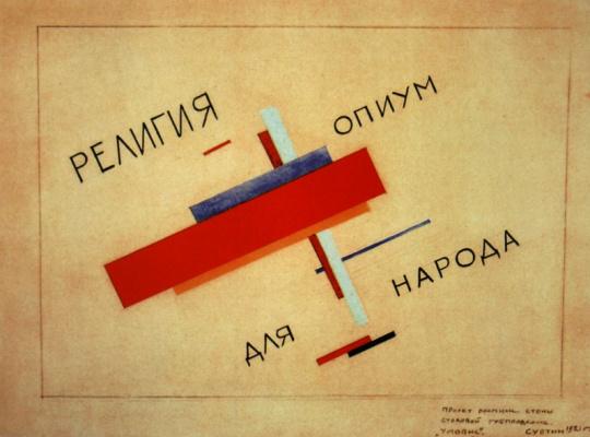 Nikolai Mikhailovich Suetin. The design of the Regional Committee of the poor