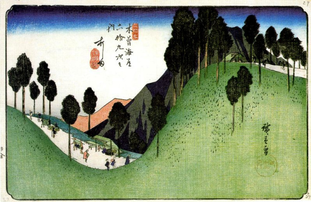 "Utagawa Hiroshige. Station Ashida. The series ""69 stations of the Kiso-Kaido"""