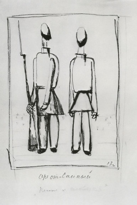 Kazimir Malevich. Arrested. The government and people