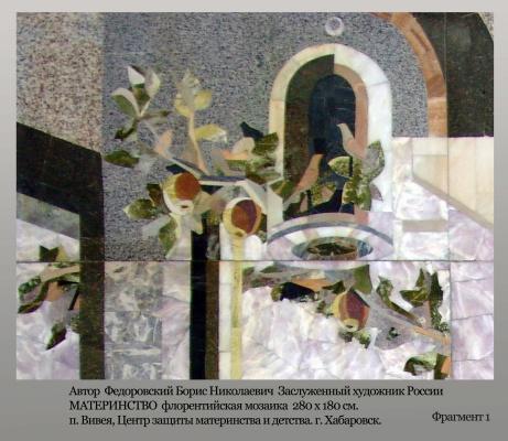 Борис Николаевич Федоровский. Материнство  фпорентийская мозаика фрагмент 1