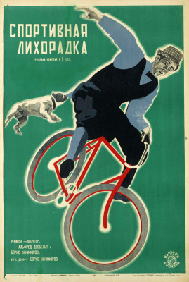 Vladimir Avgustovich Stenberg. Sports fever: A trick comedy in 6 parts.
