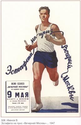 Плакаты СССР. Эстафета на приз Вечерней Москвы