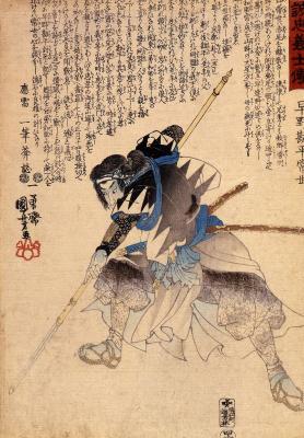 Utagawa Kuniyoshi. 47 loyal samurai. Han Kampey Cunae in the form of ghosts, making a lunge with a spear
