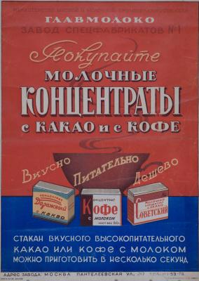 Молочные концентраты с какао и с кофе