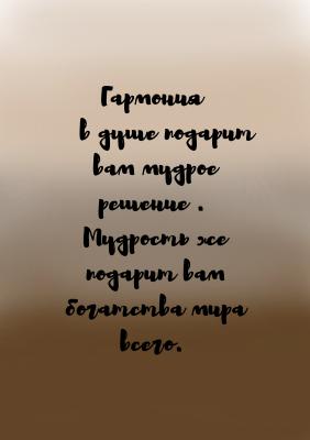 Anna Kremer. Wisdom says